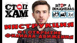 СтопХам Инструкция #1 - Открытие филиала движения Стопхам за пределами канала на ютубе