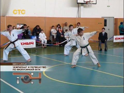 Чемпионат и первенство по киокусинкай ката