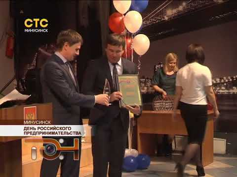 День Российского предпринимательства
