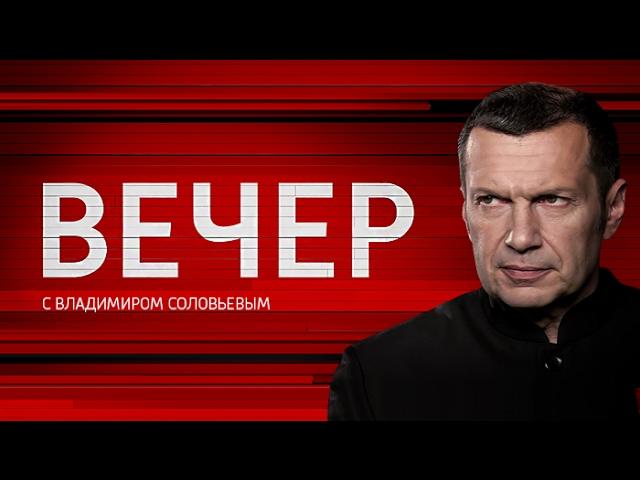 Вечер с Владимиром Соловьёвым, 16.05.17