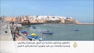 مغاربة يطالبون إسبانيا بالاعتذار