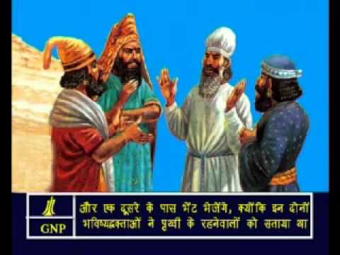Revelation 11 Hindi Picture Bible - Bro..JOGINDER MASIH -- WHS MINISTRIES