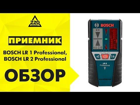 Приемник BOSCH LR 1 Professional,BOSCH LR 2 Professional