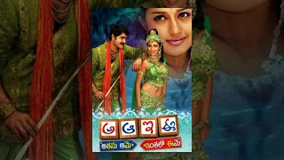 A Aa E Ee Telugu Full Length Movie    Srikanth, Meera Jasmine, Sadha