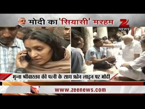 Narendra Modi speaks to wife of Shaheed Munna Srivastava on phone