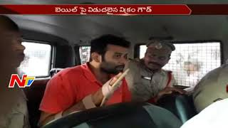 Vikram Goud Released from Jail..