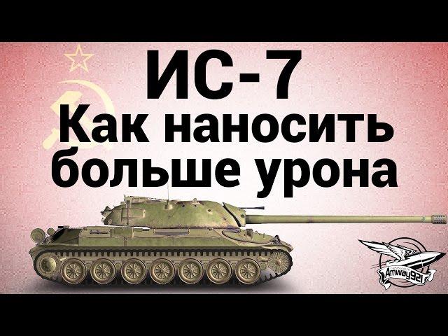Обзор тяжелого танка ИС-7 от Amway921WOT в World of Tanks (0.9.9)