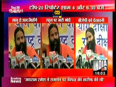 Congress 'll Defeat Definitely in Upcoming Election : Swami Ramdev _ India TV