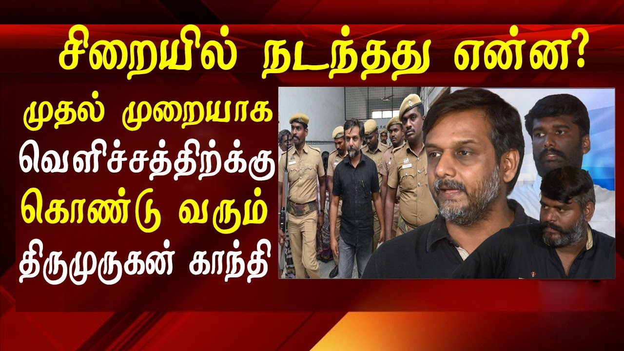 Thirumurugan Gandhi first time reveals what's happened in Vellore jail Tamil News Live