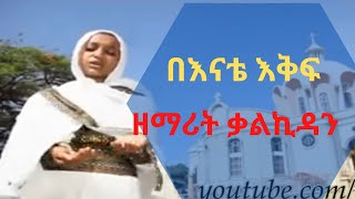 New Ethiopian Orthodox Mezmur By Hitsan Zemarit Qalkidan