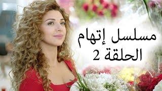 Episode 2 Itiham Series - مسلسل اتهام الحلقة 2