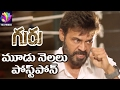 Venkatesh's GURU postponed for three months..
