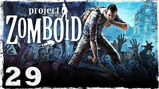 [Coop] Project Zomboid. #29: Судный день.