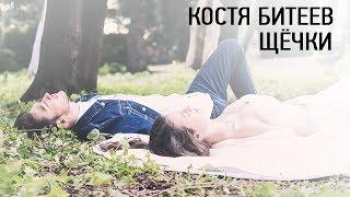 Костя Битеев - Щёчки + Live выступление Х-фактор 7 Скачать клип, смотреть клип, скачать песню