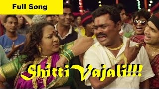 Shitti Vajali Superhit Fun Song Rege Marathi Movie