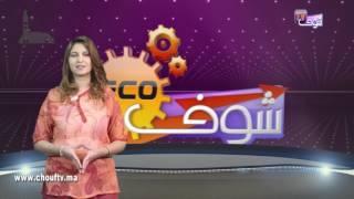 النشرة الاقتصادية : 09 يونيو 2017   |   إيكو بالعربية
