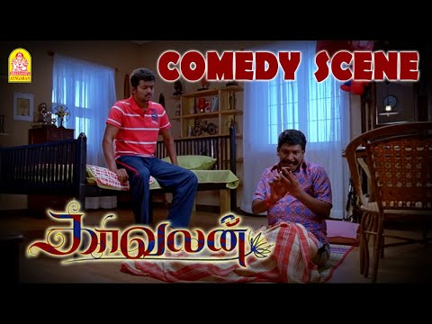Vijay and Asin Comedy From Kaavalan Ayngaran HD Quality