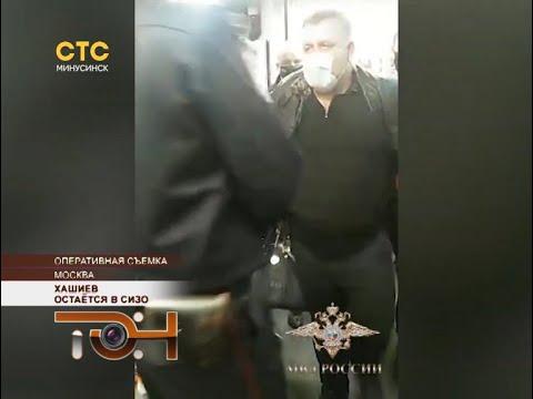 Хашиев остаётся в СИЗО