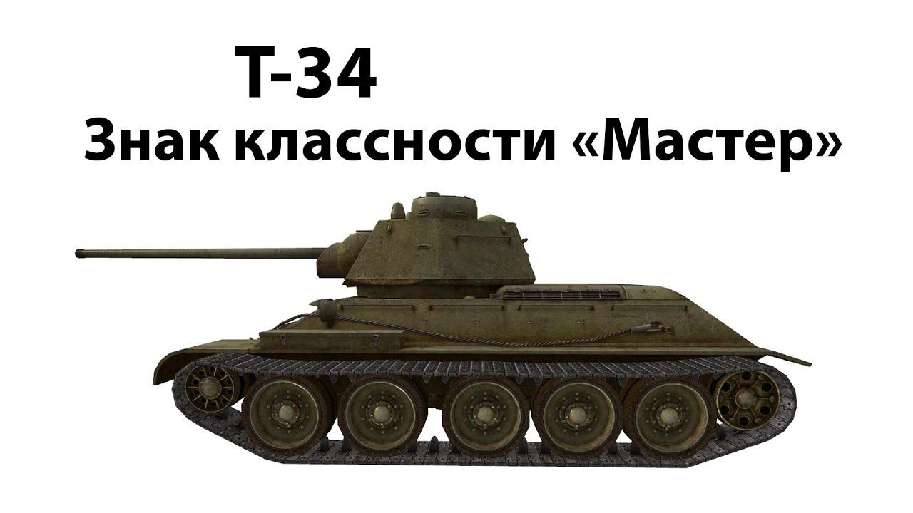 Т-34 - Кто ж о нём не слышал