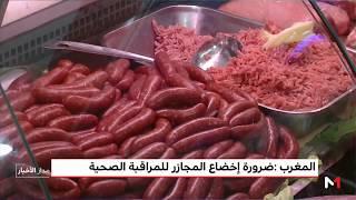تقرير رسمي : جزء كبير من اللحوم الحمراء لا يخضع للمراقبة بالمغرب | قنوات أخرى