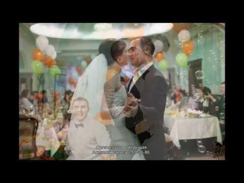 Свадьба в стиле сайта одноклассники.ru, организатор и ведущая Акинина Лариса
