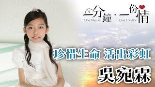 珍惜生命活出彩虹 - 吳宛霖