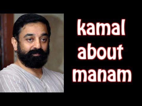 Kamal Haasan got emotional after watching ''Manam