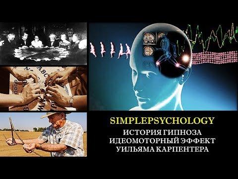 История гипноза. Идеомоторный эффект Уильяма Карпентера.