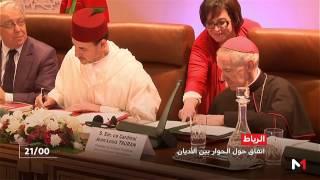 المغرب والفاتيكان يعملان لتعزيز الحوار بين الدين الاسلامي والمسيحي |