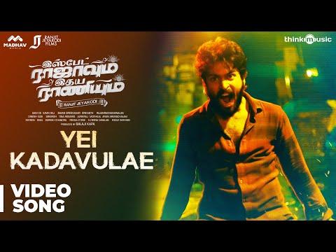 Ispade Rajavum Idhaya Raniyum - Yei Kadavulae Video Song - Harish Kalyan - Sam C.S - Ranjit Jeyakodi