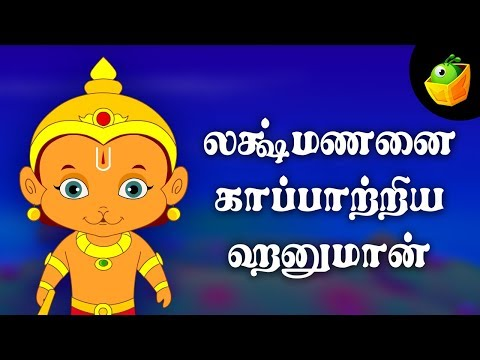 Hanuman Saves Laksmana Kids Animation Cartoon Story