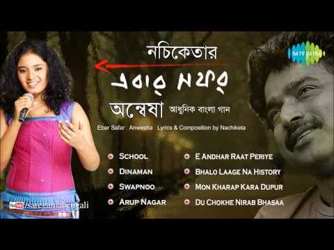 Nachiketar Ebar Safar | Bengali Modern Songs Audio Jukebox | Anwesha, Nachiketa