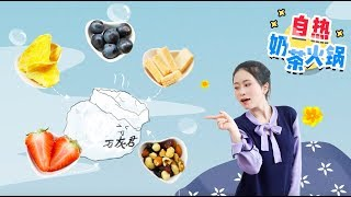 E92 Make Self-heating Milk Tea Fondue in Office | Ms Yeah