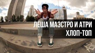 Леша Маэстро ft. Атри - Хлоп топ