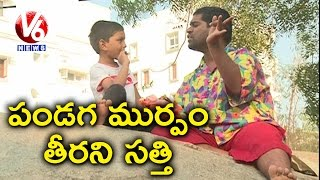 Teenmaar News : Bithiri Sathi over Extension of Sankranti ..