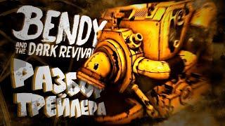 НОВЫЙ БЕНДИ 2! Разбор трейлера Bendy and the Dark Revival