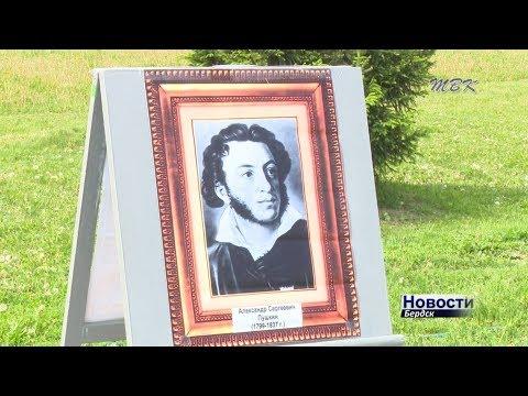 Пушкин – наше все: День рождения великого русского поэта отметили бердчане в городском парке культуры