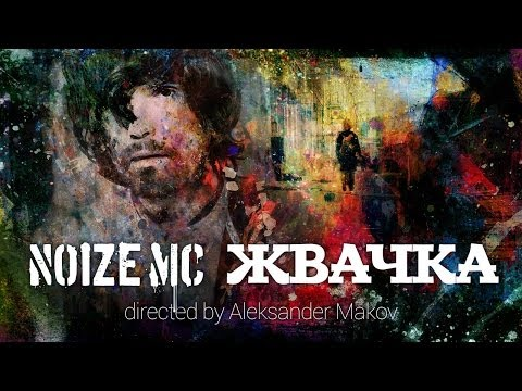 Noize MC — Жвачка