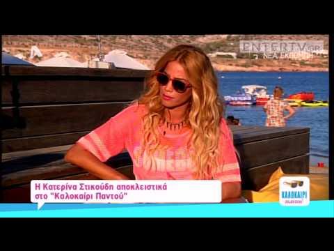 Entertv: Η Κατερίνα Στικούδη μιλά στο