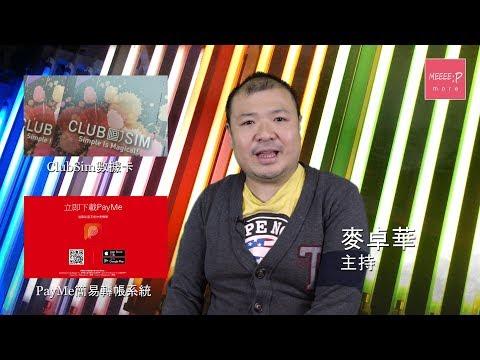 ClubSim數據卡 / PayMe轉帳系統