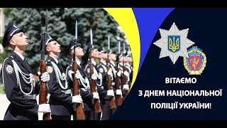 Четверта річниця Національної поліції України