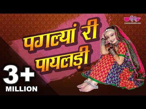 Paglya ri payal   Hit Rajasthani Folk Dance Song   Shekhawati Holi Special Chang Dance Videos