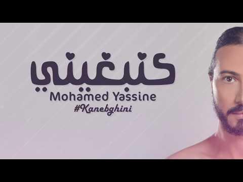 الفنان محمد ياسين يطرح كنبغيني بمناسبة عيد الحب