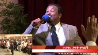 Pastor Dawit Molalign- Yesakalachwal Yekenawenlachwal - Part 2 of 4