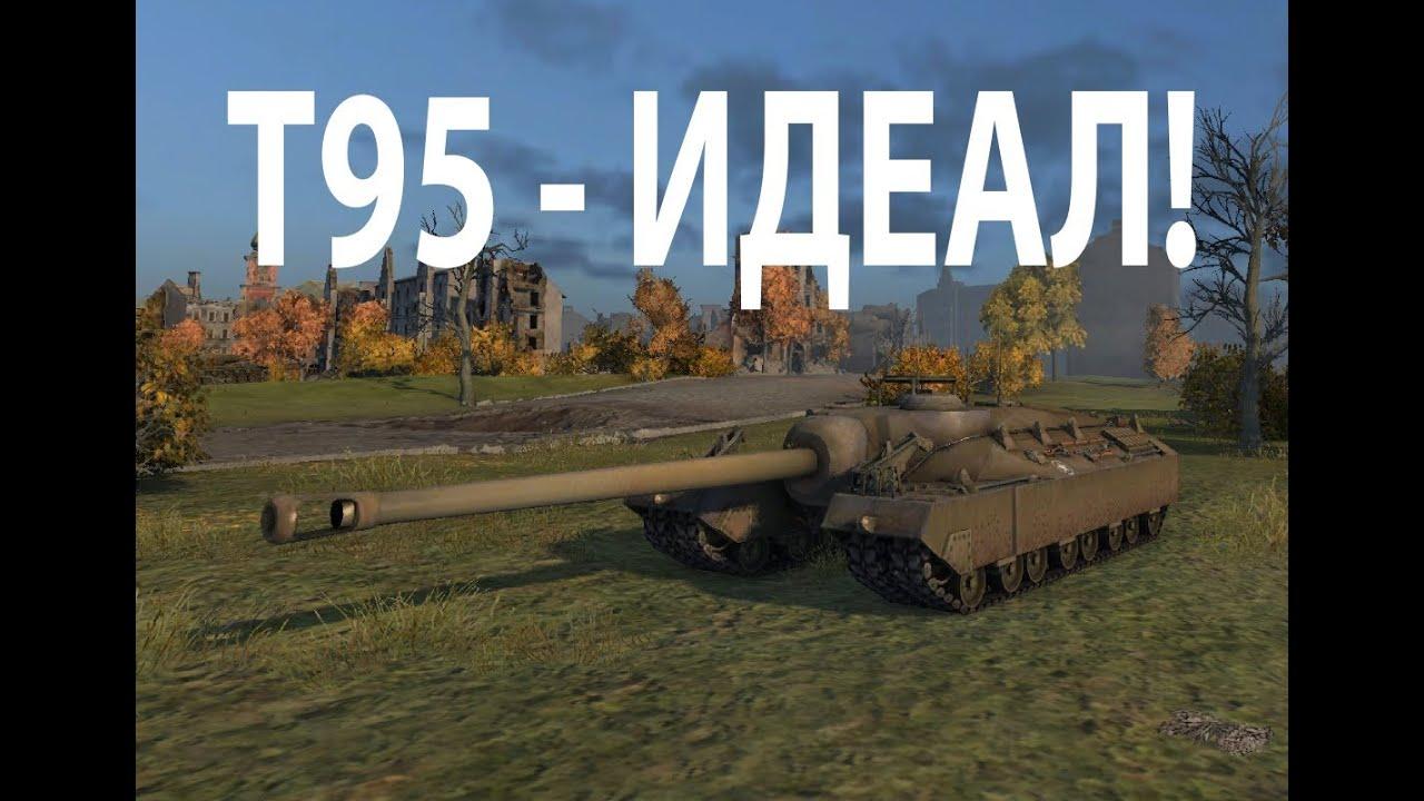 T95 - идеал найден!