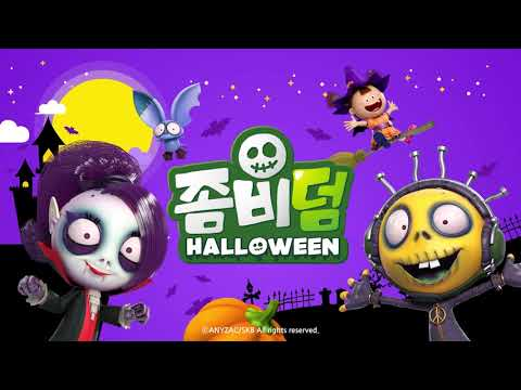 좀비덤과 함께 Happy Halloween | 좀비덤 시즌2 | Funny Cartoon | 좀비 | 핼러윈 | 개그 | 코믹 애니메이션
