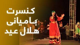 Helal Eid - Bamyan Concert