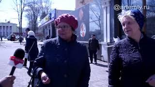 Доверяете ли вы Артёмовскому телевидению?