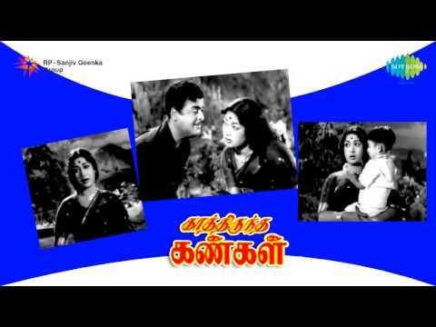 Kathiruntha Kangal | Kaatru Vanthal song