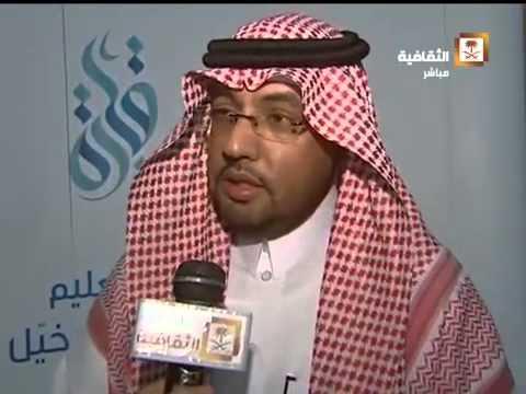 ملتقى القيادة المدرسية لتطوير التعليم السعودي